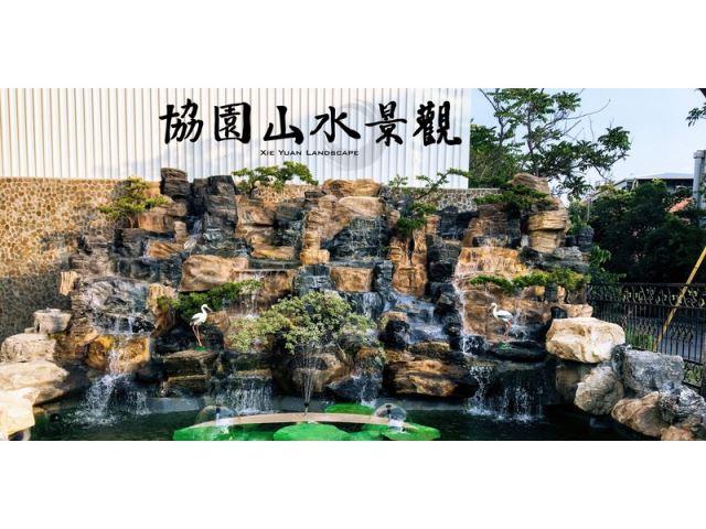 庭園假山設計