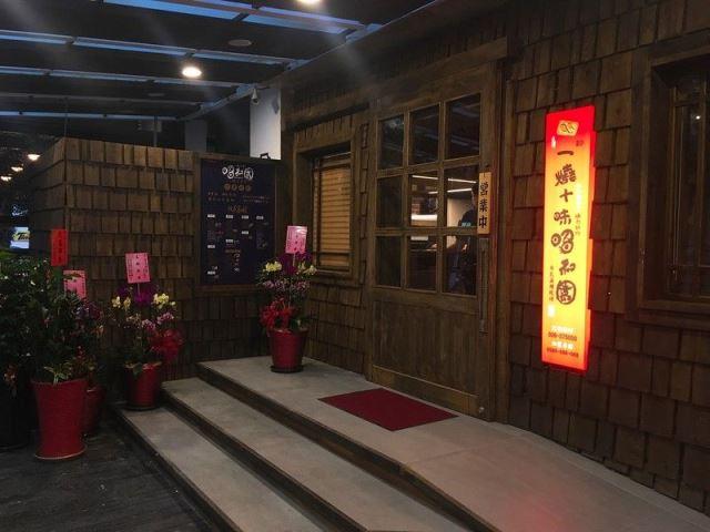 竹北燒肉套餐