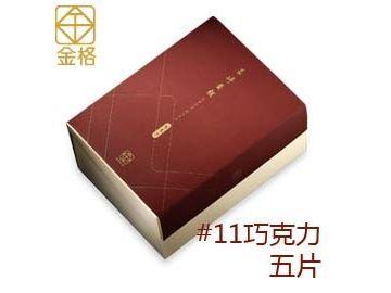 長崎蛋糕5片(巧克力