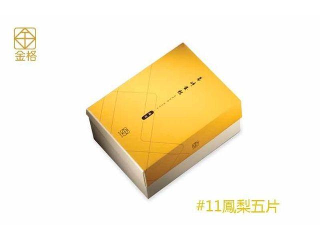 長崎蛋糕5片(鳳梨)