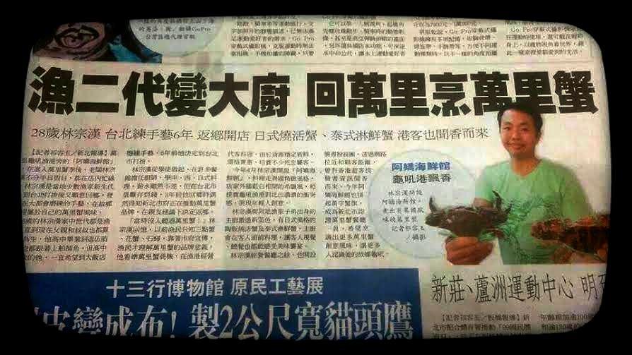 【新聞報導】漁二代變大廚 回萬里烹萬里蟹