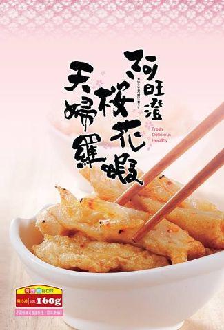 櫻花蝦天婦羅