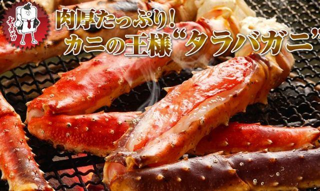 帝王蟹餐廳