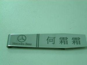 雷射雕刻加工-不鏽鋼-金鴻榮雷射公司|台南雷射刻字