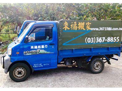 桃園貨運搬家服務公司