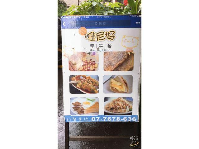 鳳山早午餐推薦