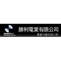勝利電業有限公司(專業空調工程)