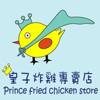 皇子炸雞專賣店