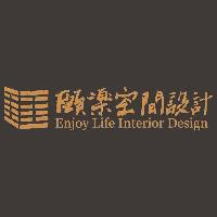 頤樂空間設計有限公司
