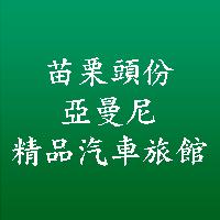 亞漫妮商務汽車旅館有限公司 (頭份館)