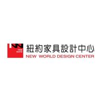(紐約家具設計中心)禾總有限公司