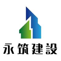 永筑建設股份有限公司